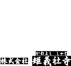矩義社寺(かねよし しゃじ)